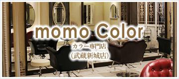 momo color(武蔵新城店)